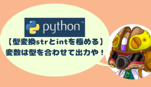 Pythonの基礎#8 【型変換を極める】strとintでデータ型を統一する方法