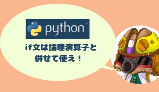 Pythonの基礎#11 if文は論理演算子と併せて使え!