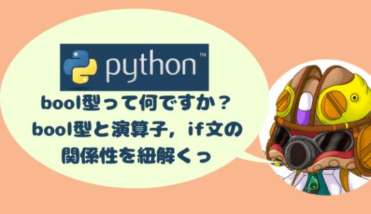 Pythonの基礎#9 bool型って何ですか?bool型と演算子,if文の関係性を紐解くっ!
