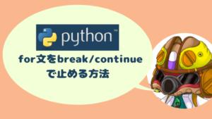 for文をbreak_continueで止める方法