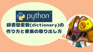 辞書型変数(dictionary)の作り方と要素の取り出し方