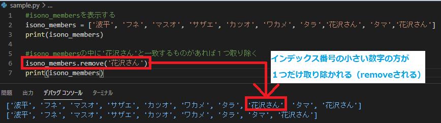 リストのメソッドremove() のポイント:2つ以上同じ要素があるときは1つだけ削除される