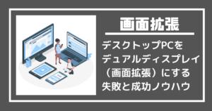 デスクトップPCをデュアルディスプレイ化する方法
